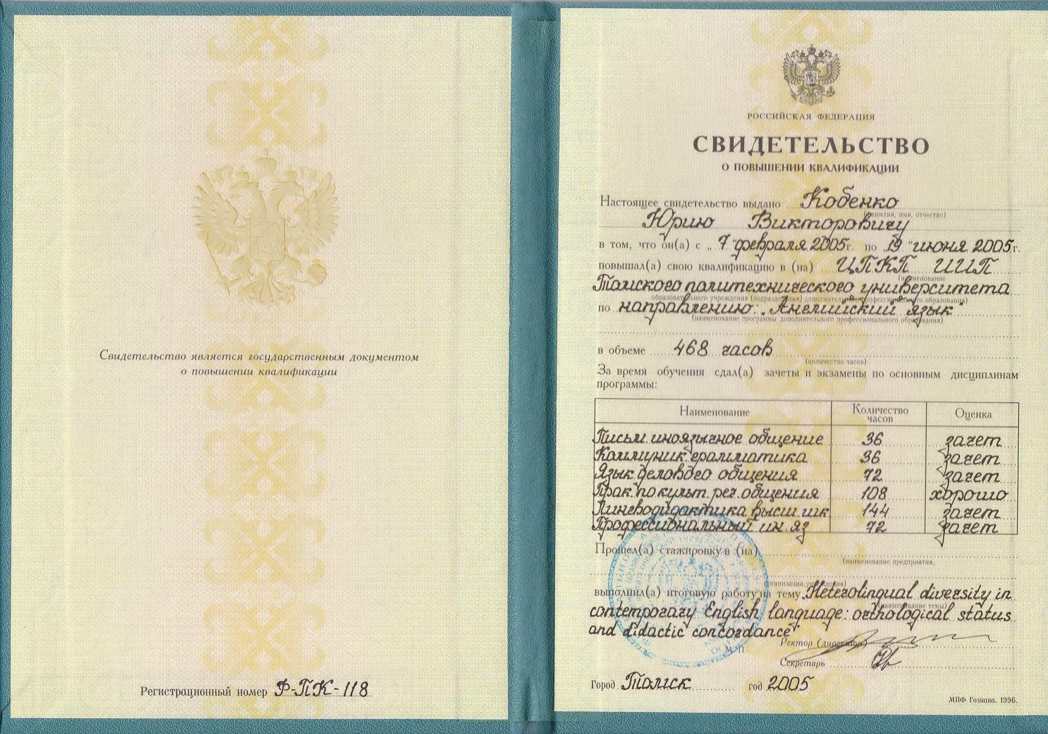 Томский политехнический университет list
